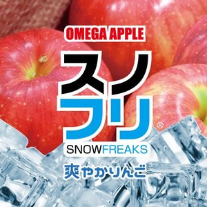 OMEGA APPLE 20ml【SNOW FREAKS】オ...
