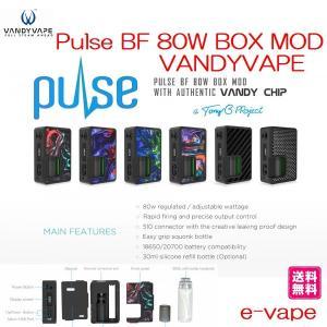 VANDYVAPE Pulse BF 80W BOX MODスコンカーパルスBF80W テクニカルスコンカー|e-vapejp