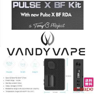 VANDY VAPE (バンディベイプ) Pulse X BF 90W 新型Pulse|e-vapejp