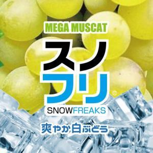 MEGA MUSCAT 20ml【SNOW FREAKS】メ...