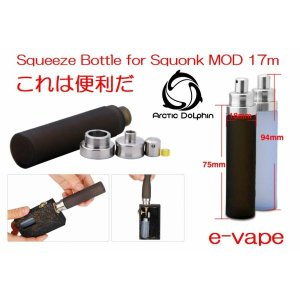 BF用シリコンボトルSiliconeSqueezeBottle for Squonk MOD 17ml|e-vapejp