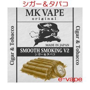スムーズ スモーキング SMOOTH SMOKING V2 (20ml) 【MK Lab】 エムケー ラボ|e-vapejp