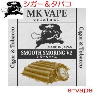スムーズ スモーキングV2  SMOOTH SMOKING V2 [60ml] 【MK Lab】エムケー ラボ|e-vapejp