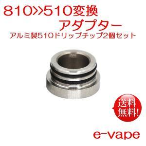 ステンレス製 810変換アダプターX1 + アルミ製 510 ドリップチップX 2個セット DripTip|e-vapejp