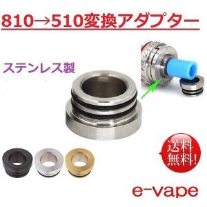 ※単品※ステンレス製810→ 510変換アダプター|e-vapejp