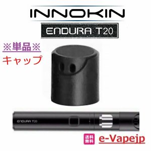 ※単品※Innokin Endura T20トップキャップ 予備や紛失した際にイノキン|e-vapejp