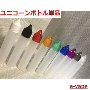 ユニコーンボトル 1本単品 持ち運びに|e-vapejp