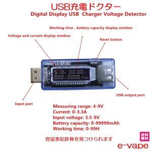 USB充電ドクターUSB Power MeterUSB電流計|e-vapejp