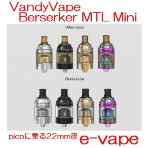 VandyVape Berserker MTL Mini RTA バンディベープバーサーカーミニ|e-vapejp