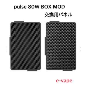 Vandyvape Pulse 80W BOX MOD 交換用パネル|e-vapejp