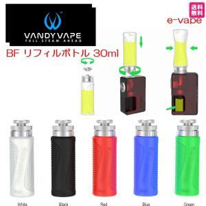 VandyVAPE PULSE BF リフィルボトル 30ml BF用シリコンボトル|e-vapejp