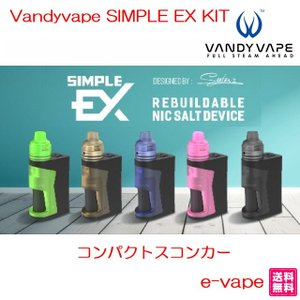 Vandyvape SIMPLE EX KIT 小型スコンカー|e-vapejp