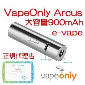 Vape Only Arcus Expressバッテリー(アーカス)予備 交換用に【正規代理店】|e-vapejp