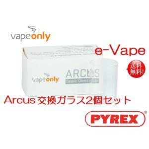 VapeOnly Arcus Expressアトマイザー用リペアガラス 2個送料込(アーカス)|e-vapejp