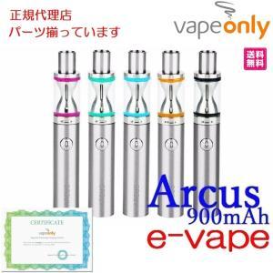 VapeOnly Arcus Express Kit - 9...