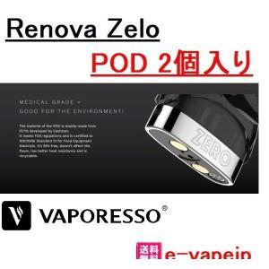 Vaporesso Renova Zero カートリッジ セラミック 2個入り e-vapejp