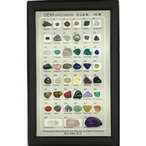 宝石鉱物 標本 45種