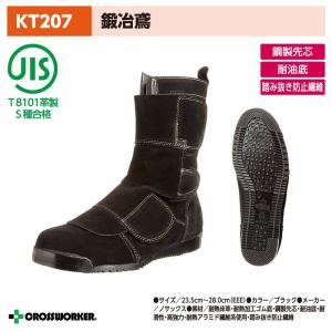 安全靴/鍛冶鳶(マジックタイプ) 黒/NosacksノサックスKT207/鋼製先芯/JIS T 8101 革製S種合格/男女兼用・メンズ・レディース