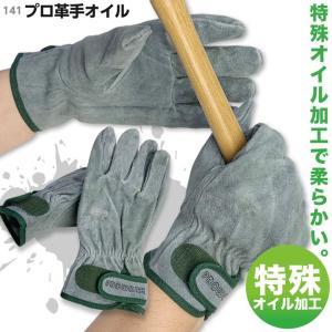数量限定大特価! 品質と価格を追求したバランスの良い皮手袋。 特殊オイル加工で柔らかく水洗いも可能。...