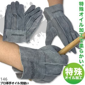 数量限定大特価! 品質と価格を追求したバランスの良い皮手袋。 特殊オイル加工で柔らかく水洗いも可能。