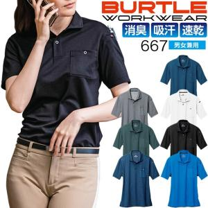 22927d947f0f1d バートル 667 半袖ポロシャツ BURTLE レディース対応 作業着 作業服 機能性 速乾性 吸汗速乾 消臭