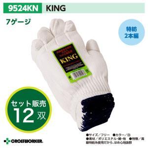 【高田商事】軍手 手袋 12双 9524KN KING