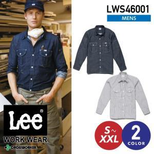 Lee(リー) メンズワーク長袖シャツ LWS46001 WORKWEAR 秋冬 年間 作業服 作業...