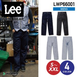 Lee(リー) メンズペインターパンツ LWP66001 WORKWEAR 秋冬 年間 作業服 作業...