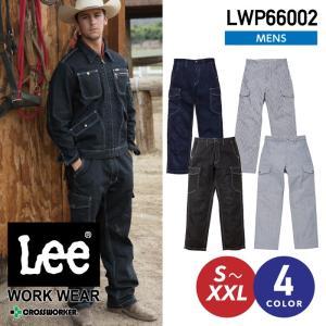 Lee(リー) メンズカーゴパンツ LWP66002 WORKWEAR 秋冬 年間 作業服 作業着