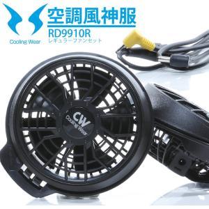 サンエス 空調風神服 レギュラーファンセット RD9910R 風向きを変えられるななめ設計。 胸方向...