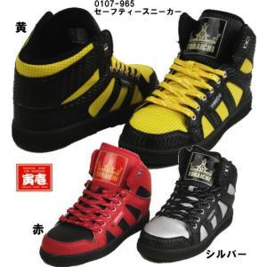 安全靴セーフティースニーカーミッドカット(寅壱)|e-yamaho