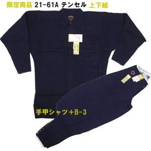 テンセル紺デニム手甲シャツLL寸+B-3・L寸の上下組シリーズ e-yamaho