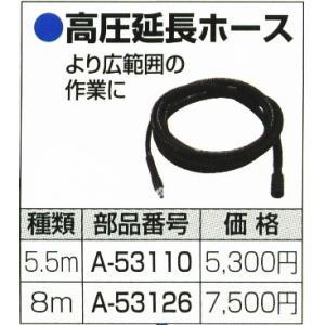 高圧延長ホースMHW0700/0800用5.5m、別販売品|e-yamaho
