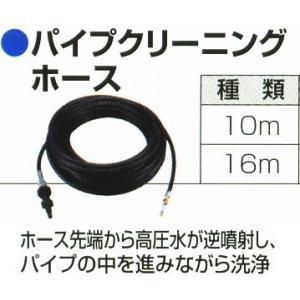 パイプクリーニングホースMHW0700/0800用16m別販売品|e-yamaho