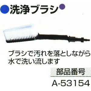 洗浄ブラシMHW0700/0800用、別販売品|e-yamaho