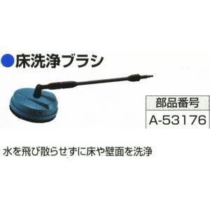 床洗浄ブラシ MHW0700/0800用 別販売品|e-yamaho
