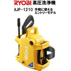 リョービ高圧洗浄機|e-yamaho