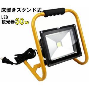 LED投光器30W、床置きスタンド式 e-yamaho