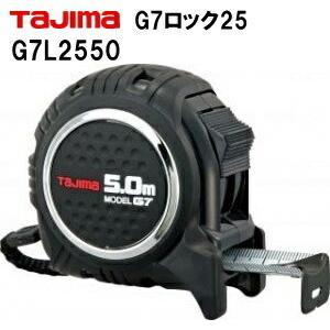 G7ロック25(Tajima)タジマ