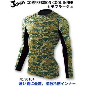 コンプレッションインナー、カモフラージュ【夏用】|e-yamaho