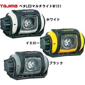 ペタLEDマルチライトLE-W151(タジマ)|e-yamaho