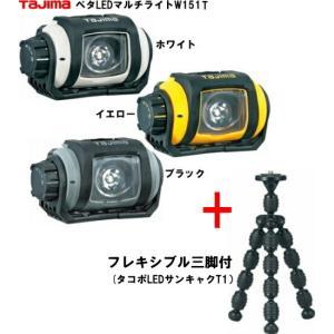ペタLEDマルチライトW151Tフレキシブル三脚付(タジマ)|e-yamaho