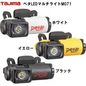 ペタLEDマルチライトM071(タジマ)|e-yamaho