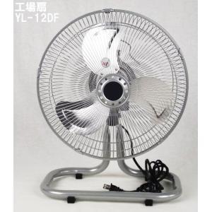 【扇風機】マルチファン床置き式30cm、YL-12DF|e-yamaho