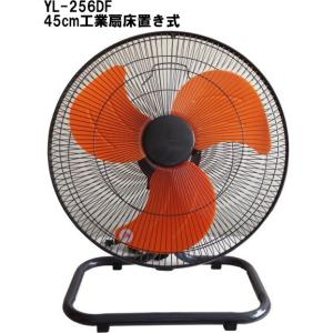 【扇風機】工場扇、床置き型45cm、YL-256DF...
