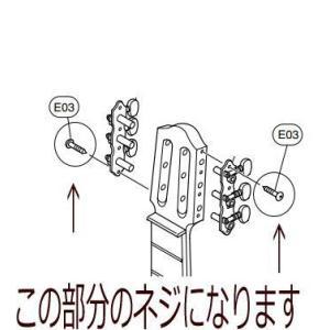 YAMAHAパーツ サイレントギター チューニングマシーン/糸巻き用ネジ   SLG100NW SLG120NW 用 e-yoshiyagakki