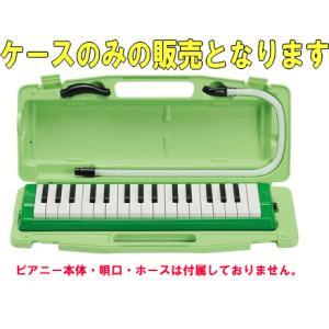 鍵盤ハーモニカ 全音 ゼンオン ピアニー 323AH用ハードケース |e-yoshiyagakki