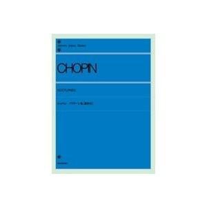 楽譜 ショパン/ノクターン全集 [遺作付](解説付) (全音楽譜出版社)