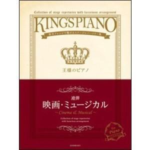 楽譜・連弾 王様のピアノ/映画・ミュージカル  e-yoshiyagakki