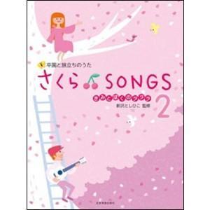 感動の卒園ソング「さくら♪SONGS」の第2弾!新作2曲「にじいろ日記」「見上げた空と桜の木」を収載...